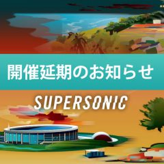 SUPERSONIC 開催延期
